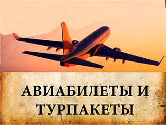 Авиабилеты и турпакеты